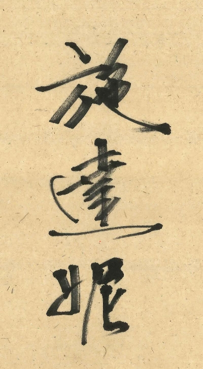 ds-calligraphy_2